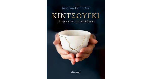 βιβλία Κιντσούγκι